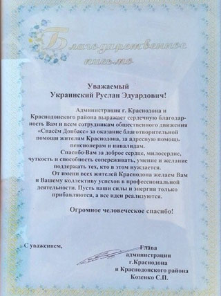 Company Petromramor sent gifts the veterans of the Great Patriotic War may 9