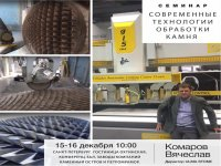 "The company ""Petromramor"" in the technical seminar on modern technologies of stone processing 2017-18"