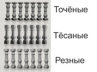 Types of balusters